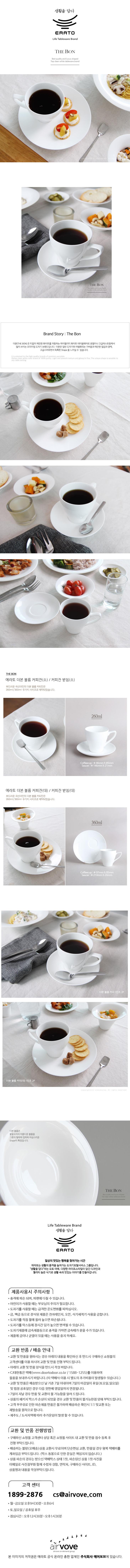 에라토 더본 볼륨 커피 B-47TB - 에라토, 4,100원, 커피잔/찻잔, 커피잔/찻잔