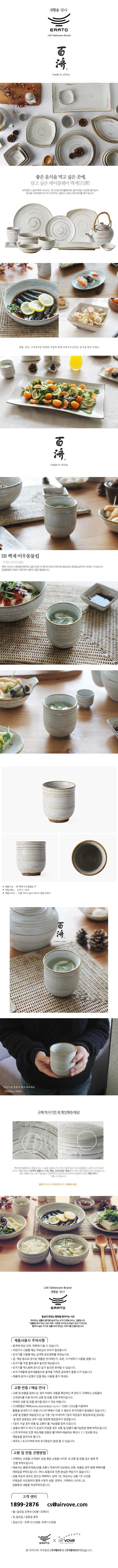 에라토 백제 어우동 물컵 B-0988 - 에라토, 2,800원, 머그컵, 일러스트머그
