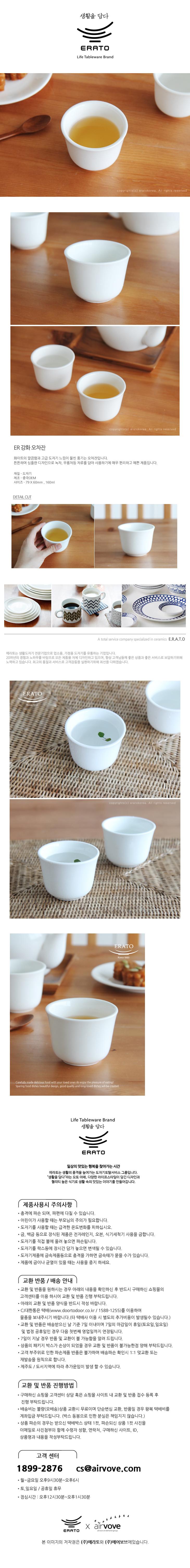 에라토 강화 오차잔(컵) B-1000 - 에라토, 1,900원, 머그컵, 일러스트머그