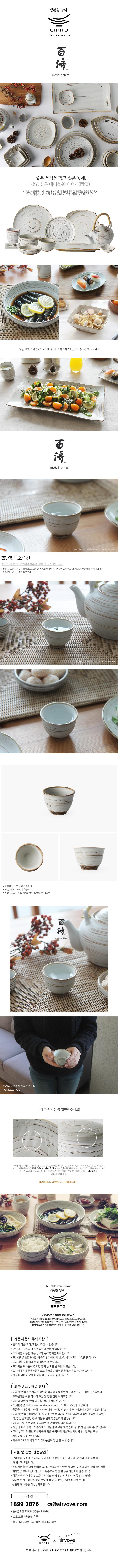 에라토 백제 소주잔(주기잔) B-7788 - 에라토, 1,900원, 커피잔/찻잔, 커피잔/찻잔